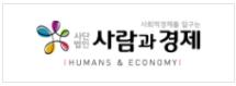 사람과경제