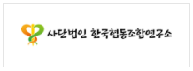 한국협동조합연구소